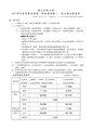 Tuition fee list of NTHU.pdf