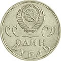 USSR-1965-1ruble-CuNi-Victory20-a.jpg