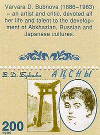Varvara Bubnova 1995 Abkhazia stamp.jpg