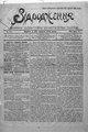 Vidrodzhennia 1918 053.pdf