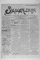 Vidrodzhennia 1918 088.pdf