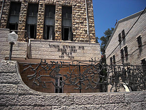 Vilna Gaon - The Vilna Gaon synagogue in Sha'arei Hesed, Jerusalem