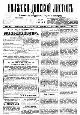 VolshkoDonskoy listok 1885.jpg