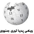 Wiki sothern luri.jpg