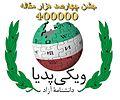 Wikipedia Fa logo.jpg