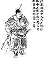 Xiahou Yuan Qing dynasty portrait.jpg