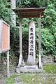 Yokono no Taki 02.jpg