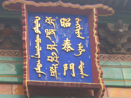 A sign in Mongolian, Tibetan, Chinese and Manchu at the Yonghe monastery in Beijing Yonghe Gong sign.jpg