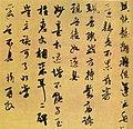 Yuan-Calligraphy.jpg