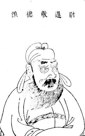 Yuchi Gong - Portrait of Yuchi Jingde in the Sancai Tuhui
