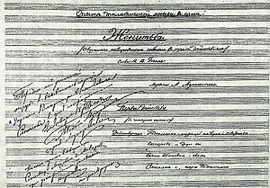 "Zhenitba - Mussorgsky's manuscript, titled:    ""An experiment in dramatic music in prose   Marriage   A completely improbable event in three acts"""
