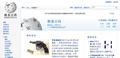 Zhwiki ban mainpage 2.png