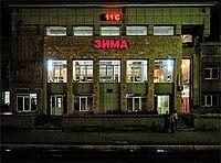ZimaStation.jpg