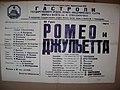 """Romeo and Juliet"" opera poster, March, 1958, Yerevan Opera Theatre.jpg"