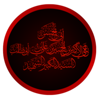 (أبي الحسن علي بن الحسين بن علي بن أبي طالب الهاشمي القرشي (رحمه الله.png