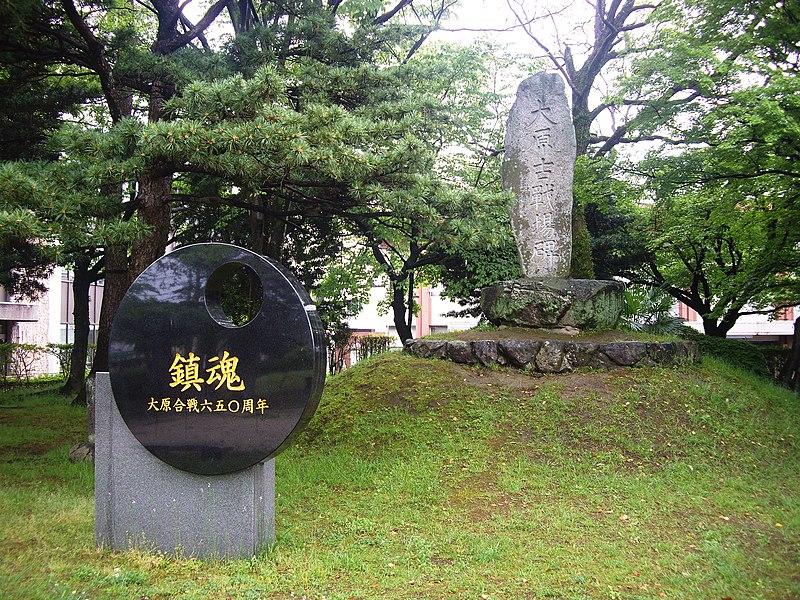 File:Ōhara Historic Battlefield.jpg