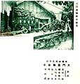 Ōkado Sōmen association in 1935.jpg