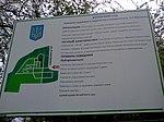 Інформаційний щит ботанічного саду.jpg