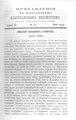 Вологодские епархиальные ведомости. 1896. №12, прибавления.pdf