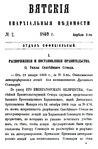 Вятские епархиальные ведомости. 1869. №07 (офиц.).pdf