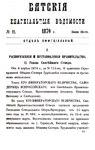 Вятские епархиальные ведомости. 1870. №12 (офиц.).pdf