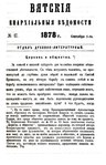 Вятские епархиальные ведомости. 1878. №17 (дух.-лит.).pdf