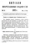 Вятские епархиальные ведомости. 1880. №10 (дух.-лит.).pdf