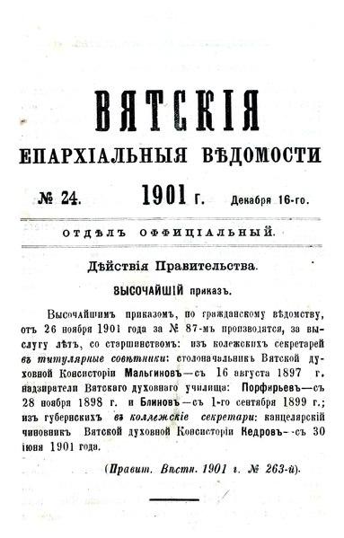 File:Вятские епархиальные ведомости. 1901. №24 (офиц.).pdf
