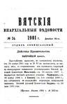 Вятские епархиальные ведомости. 1901. №24 (офиц.).pdf