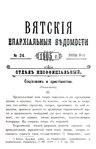 Вятские епархиальные ведомости. 1905. №24 (неофиц.).pdf
