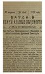 Вятские епархиальные ведомости. 1916. №14 (неофиц.).pdf