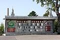 Доска почета городецкого РАЙПО (2010.06.26) - panoramio.jpg