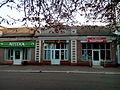 Магазин вул.Гоголя,13-А Ніжин 01.jpg