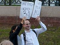 Марш мира Москва 21 сент 2014 L1460334.jpg