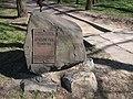 Мемориальная доска на Болдиной горе. - panoramio.jpg