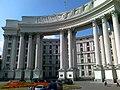 Міністерство закордонних справ України1.jpg