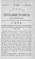 Полтавские епархиальные ведомости 1902 № 19 Отдел неофициальный. (1 июля 1902 г.).pdf