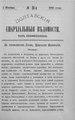 Полтавские епархиальные ведомости 1902 № 31 Отдел неофициальный. (1 ноября 1902 г.).pdf