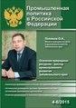 Промышленная политика Российской Федерации 2015 04-06.pdf