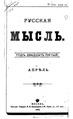 Русская мысль 1904 Книга 04.pdf