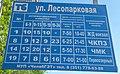 Стандартный аншлаг обр. 2012 Челябинск.jpg