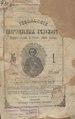 Тобольские епархиальные ведомости. 1916.pdf