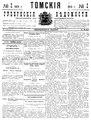 Томские губернские ведомости, 1901 № 02 (1901-01-11).pdf