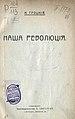 Троцкий - Наша революция, 1906 - обложка2.jpg