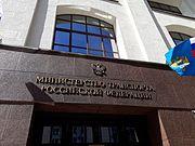 Фасад здания Минтранса РФ.jpg