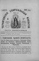 Черниговские епархиальные известия. 1892. №15.pdf
