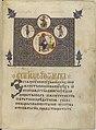 Четвероевангелие на цар Иван Александър-Евангелие от Марк-add ms 39627 f088r.jpg
