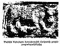 Ծպնիի եկեղեցի բարձրաքանդակ Հայկական Սովետական Հանրագիտարան (Soviet Armenian Encyclopedia).jpg