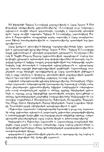 an analysis of the topic of the christianity and the armenian literature The armenian apostolic church (armenian: հայ առաքելական եկեղեցի, translit hay aṙak'elakan yekeghetsi ) [a] is the national church of the armenian people  part of oriental orthodoxy , it is one of the most ancient christian communities [3.