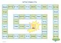 מסלול ספירלה - משפחות מילים.pdf